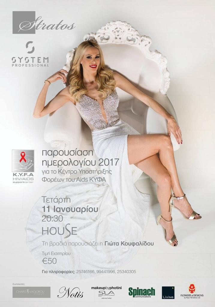 Calendar KYFA 2017